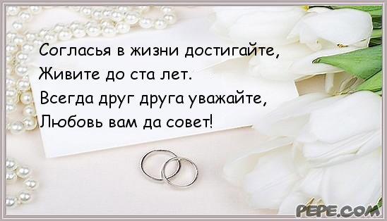 Поздравление с днём сватовства