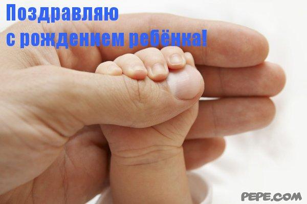 Оригинальное поздравления с рождением ребенка