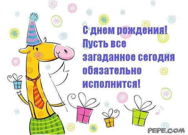 Поздравление ребенку с днем рождения по именам