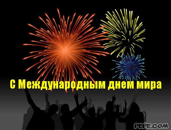 Поздравление с международным днём мира 509