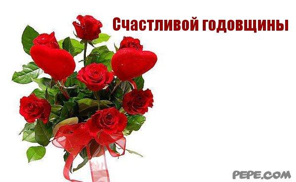 Поздравления с днем свидания