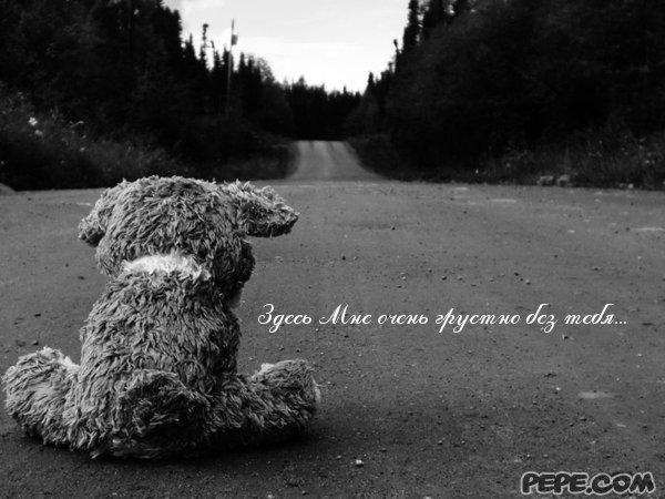 мне очень грустно картинки