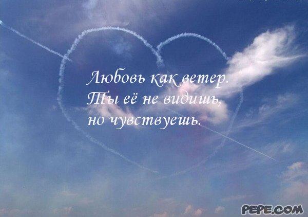 """""""Любовь как ветер. Ты её не видишь, но чувствуешь."""""""