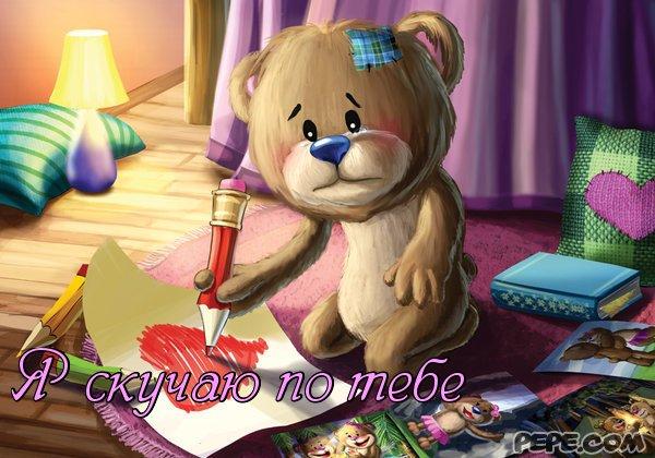 Открытки скучаю по тебе, бесплатные ...: pictures11.ru/otkrytki-skuchayu-po-tebe.html