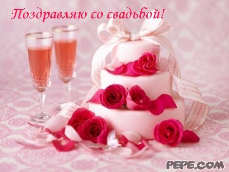 Поздравляю со свадьбой картинки