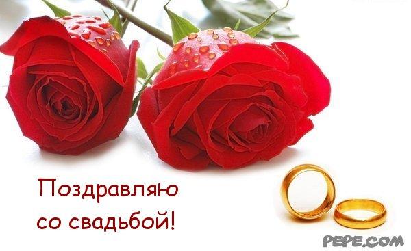 открытки поздравления на свадьбу:
