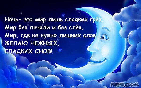 Открытки, анимации спокойной ночи, доброй ночи, сладких снов