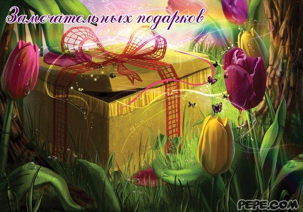День защиты детей, Всемирный день ребенка (поздравления, открытки, стихи)