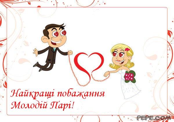 Поздравления с свадьбой на украинском языке от крестной