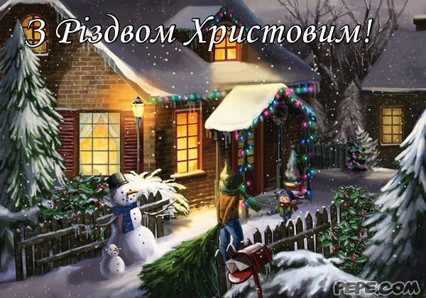 http://scouteu.s3.amazonaws.com/cards/images_vt/merged/z_rizdvom_hristovim_1.jpg