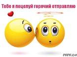 Открытки с поцелуями для любимой