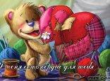 У меня есть сердце для тебя