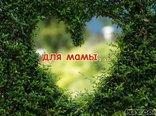 для мамы...