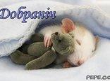 Добраніч
