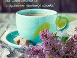 Kawusia dla Ciebie i życzenia radosnego dnia...