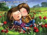 solo io e tu