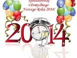 Szczęśliwego Nowego Roku 2014!