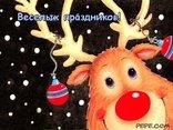 Веселых праздников!