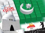 Independence_Day__Pakistan__Fl_by_Shaket.jpg