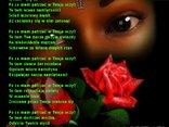 Kartka z wierszem
